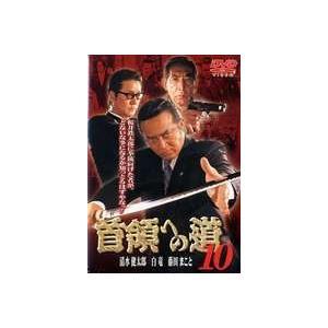 首領への道 10 [DVD]|ggking