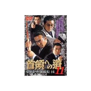 首領への道 11 [DVD]|ggking