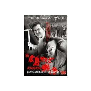 新・広島やくざ戦争〜武道派列伝〜 [DVD]|ggking