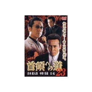 種別:DVD 解説:人気シリーズ「首領への道」第23弾。島田組組長の舎弟となった小峰と対峙する竹廣幸...