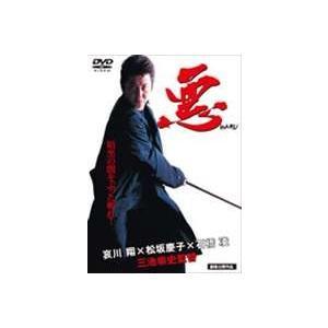 悪 WARU [DVD]|ggking