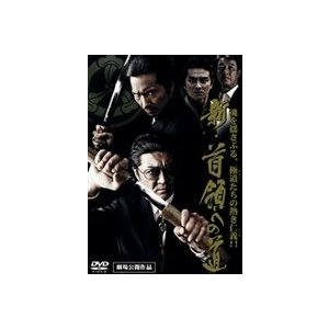 種別:DVD 小沢仁志 解説:極道である主人公が首領を目指して闘う「首領への道」。本作はその新シリー...