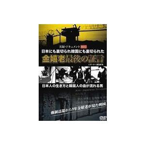 実録・ドキュメント893 日本人の生き方と韓国人の血が流れる男 金嬉老 最後の証言 [DVD]
