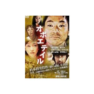 オボエテイル [DVD]|ggking
