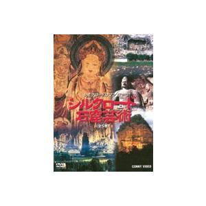 シルクロード ロマン 3 シルクロード石窟芸術 [DVD]|ggking