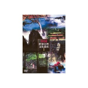 中国世界自然文化遺産1 [DVD]|ggking
