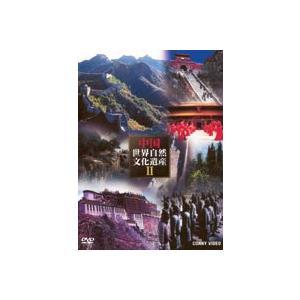 中国世界自然文化遺産2 [DVD]|ggking