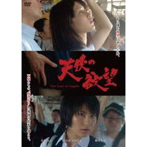 天使の欲望(スペシャルプライス版) [DVD]|ggking