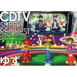 ゆず/CDTV スーパーリクエストDVD〜ゆず〜 [DVD]|ggking