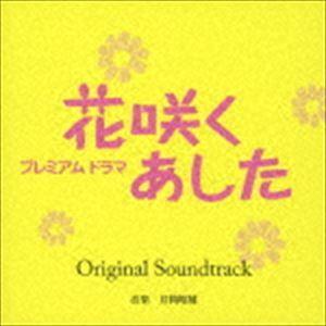 井筒昭雄(音楽) / プレミアムドラマ 花咲くあした Original Soundtrack [CD] ggking