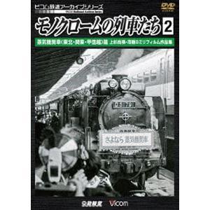 ビコム鉄道アーカイブシリーズ モノクロームの列車たち2 蒸気機関車<東北・関東・中部>篇 上杉尚祺・茂樹8ミリフィルム作品集 [DVD] ggking