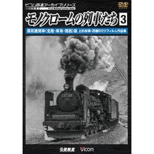 ビコム鉄道アーカイブシリーズ モノクロームの列車たち3 蒸気機関車<北陸・東海・関西>篇 上杉尚祺・茂樹8ミリフィルム作品集 [DVD] ggking