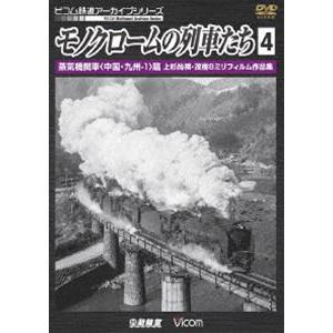 ビコム鉄道アーカイブシリーズ モノクロームの列車たち4 蒸気機関車<中国・九州-1>篇 上杉尚祺・茂樹8ミリフィルム作品集 [DVD] ggking