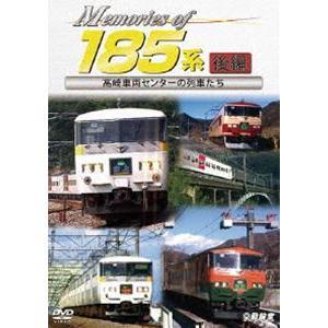 鉄道車両シリーズ Memories of 185系 後編 高崎車両センターの列車たち [DVD]|ggking
