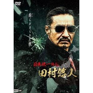 日本統一外伝 田村悠人 [DVD]|ggking