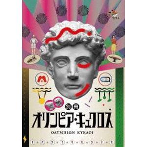 別冊オリンピア・キュクロス [DVD]|ggking