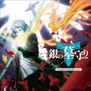 関美奈子(音楽) / TVアニメ「銀の墓守り」オリジナルサウンドトラック [CD]