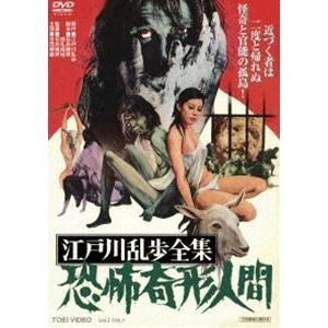 江戸川乱歩全集 恐怖奇形人間 [DVD]|ggking