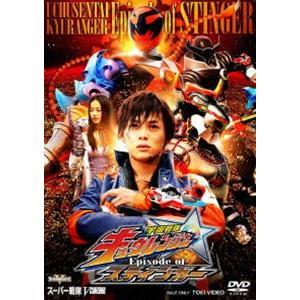 宇宙戦隊キュウレンジャー Episode of スティンガー [DVD]|ggking