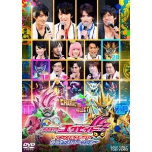 仮面ライダーエグゼイド ファイナルステージ&番組キャストトークショー [DVD]|ggking