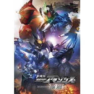 劇場版 仮面ライダーアマゾンズ Season2 輪廻 [DVD]|ggking