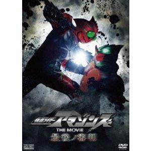 仮面ライダーアマゾンズ THE MOVIE 最後ノ審判 [DVD]|ggking