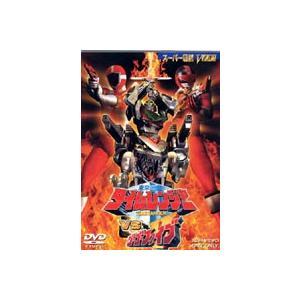 未来戦隊タイムレンジャー VS ゴーゴーファイブ [DVD]|ggking
