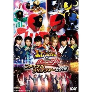 快盗戦隊ルパンレンジャーVS警察戦隊パトレンジャー ファイナルライブツアー2019 [DVD]|ggking