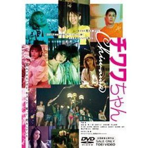 チワワちゃん [DVD]|ggking