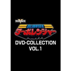 高速戦隊ターボレンジャー DVD COLLECTION VOL.1 [DVD]|ggking