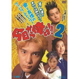 今日から俺は!!2 [DVD]|ggking