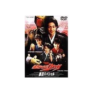 仮面ライダー クウガ 新春スペシャル [DVD]|ggking