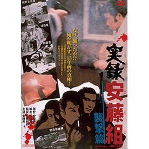 実録安藤組 襲撃篇 [DVD]|ggking