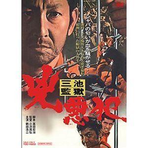 三池監獄 兇悪犯 [DVD]|ggking