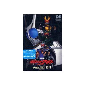 仮面ライダー アギト 劇場版 PROJECT G4 [DVD] ggking