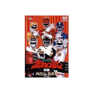 百獣戦隊ガオレンジャー 劇場版 火の山、吼える [DVD]|ggking