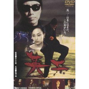 英二 [DVD]|ggking