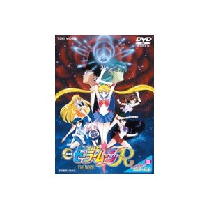 美少女戦士セーラームーンR 劇場版 [DVD]|ggking