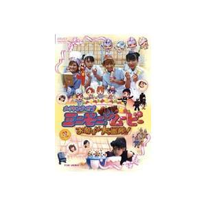 ミニモニ。THE (じゃ)ムービー お菓子な大冒険! メイキング [DVD]