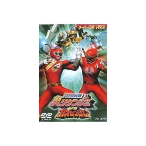 忍風戦隊ハリケンジャー VS ガオレンジャー 劇場版 [DVD]|ggking