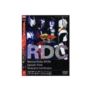 仮面ライダー 龍騎 EPISODE FINAL ディレクターズカット版 [DVD]|ggking