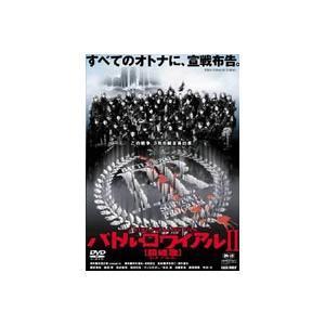 バトル・ロワイアル2 鎮魂歌(レクイエム) [DVD]