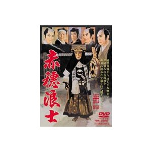 赤穂浪士 [DVD]|ggking