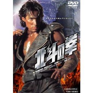 北斗の拳【劇場版】 [DVD]|ggking