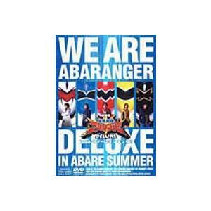 爆竜戦隊アバレンジャー DELUXE アバレサマーはキンキン中! [DVD]|ggking