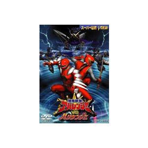 爆竜戦隊アバレンジャーVS ハリケンジャー [DVD]|ggking