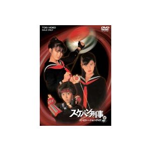 スケバン刑事 コンピレーションDVD [DVD]|ggking