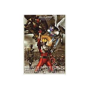 仮面ライダー555 劇場版 パラダイス・ロスト ディレクターズ・カット版 [DVD]|ggking