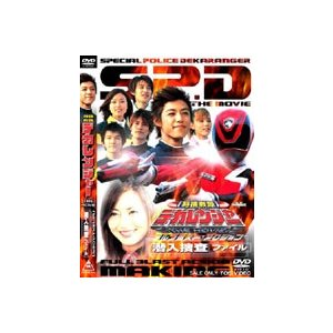 特捜戦隊デカレンジャー フルブラスト・アクション 潜入捜査ファイル [DVD]|ggking