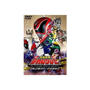 特捜戦隊デカレンジャー THE MOVIE フルブラスト・アクション [DVD]|ggking